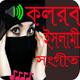 কলরব ইসলামী সংগীত