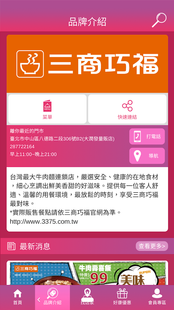 Screenshots - 三商i美食卡