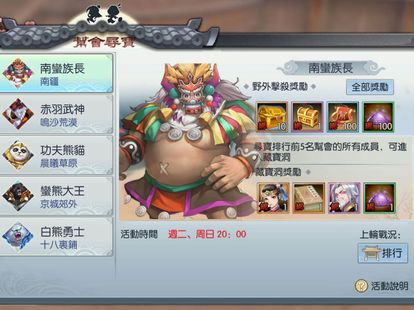 Screenshots - 武林外傳M–週年改版「神機」登場