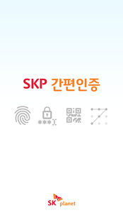 Screenshots - SKP 간편인증