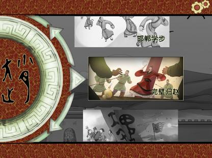 Screenshots - 圖說中華文化Game