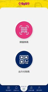 Screenshots - 藝FUN券