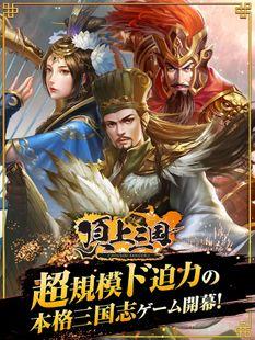 Screenshots - 頂上三国 - 本格RPGバトル