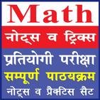 Complete Mathematics | प्रतियोगी गणित