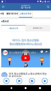 Screenshots - 청소년활동정보서비스 e청소년