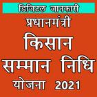 डिजिटल जानकारी : PM किसान सम्मान निधि योजना