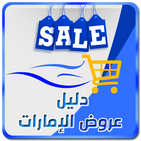 Dalil - Emirates Offers & Discounts
