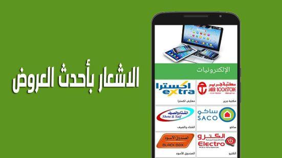 Screenshots - Dalil - Saudi Offers & Discounts