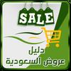Dalil - Saudi Offers & Discounts
