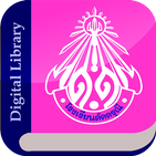 DDN Digital Library