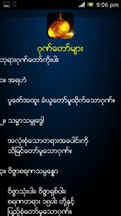 Screenshots - Dhamma