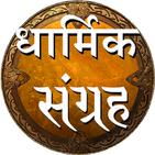 Dharmik Sangrah