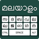Easy Malayalam Keyboard Typing Input from English