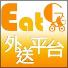 EatGoGo外送