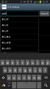 Screenshots - EJLookup — Japanese Dictionary