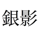 EJLookup — Japanese Dictionary