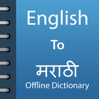English To Marathi Dictionary Offline