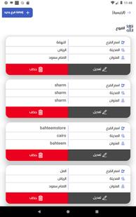 Screenshots - Eskan Salman