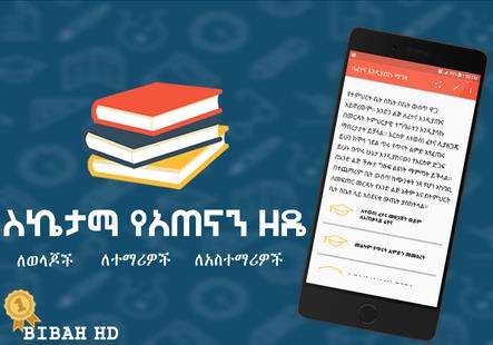 Screenshots - Ethiopian Astegni
