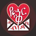 የፍቅር ደብዳቤ Ethiopian Romantic  Letters