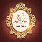 Explanations of The Last Tenth of The Quran App