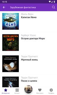 Screenshots - Фантастика: лучшие аудиокниги