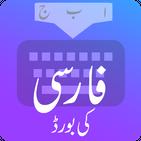 Farsi keyboard 2021 - Persian keyboard