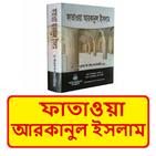 ফাতাওয়া আরকানুল ইসলাম ~ Fatawa Arkanul Islam Book