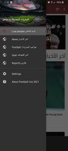 Screenshots - Football live 2021 بث مباشر للمباريات الحصرية