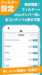 Screenshots - キンプリまとめタブ for King & Prince(ジャニーズ)
