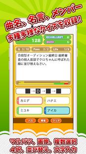 Screenshots - クイズ村 for 豆柴の大群(MONSTER IDOL)