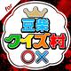 クイズ村 for 豆柴の大群(MONSTER IDOL)