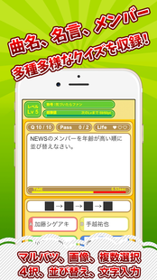 Screenshots - パーナクイズ村 for NEWS