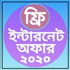 ইন্টারনেট অফার ২০২০ - Free internet offer 2020