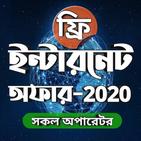 ইন্টারনেট অফার এ্যাপ - Free internet offer 2020