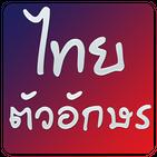 Free Thai fonts for FlipFont