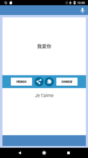 Screenshots - French-Chinese Translator