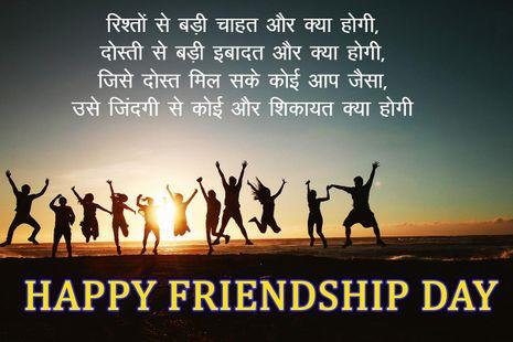 Screenshots - Friendship Shayari