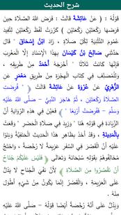 Screenshots - فتح الباري شرح صحيح البخاري