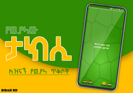Screenshots - Funny Taxi Quotes -  Ethiopia