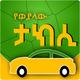 Funny Taxi Quotes -  Ethiopia