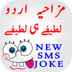 Funny URDU Jokes 2020 Lateefy Latest And New