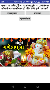 Screenshots - Ganesh Arti and Ashtake - Prayers