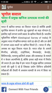 Screenshots - GD IN ARMY ITBP BSF CISF CRPF SSB Exam Hindi