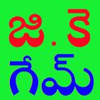 GK Game In Telugu