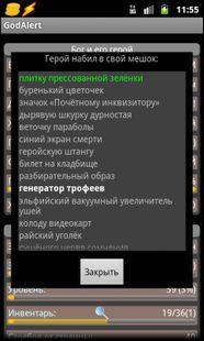 Screenshots - GodAlert