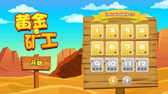 Screenshots - Gold Miner