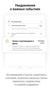 Screenshots - Госуслуги