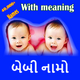 Gujarati Baby Names(50k+) With Meaning