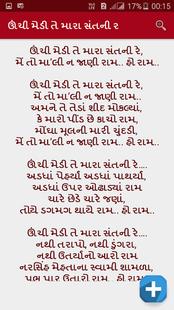 Screenshots - Gujarati Lyrics App